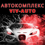 вив-авто